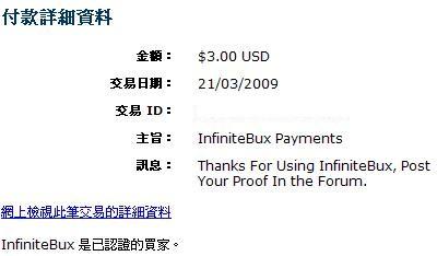infinitebux