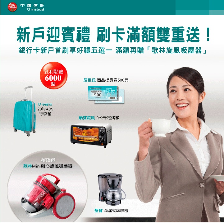 中國信託 新戶迎賓禮 刷卡滿額雙重送 銀行卡新戶首刷五選一