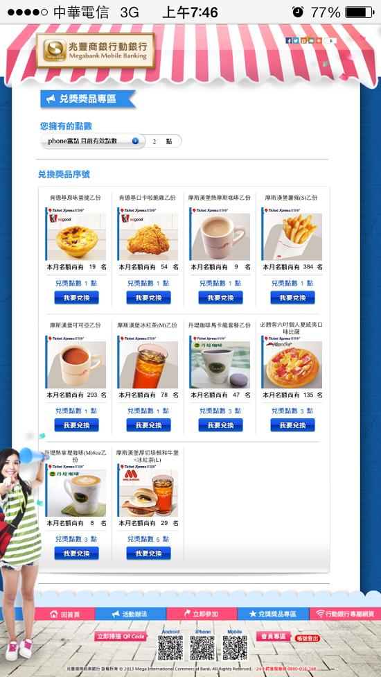 兆豐行動銀行 推薦分享點數雙享