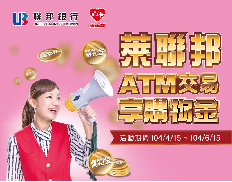 萊聯邦ATM交易享購物金
