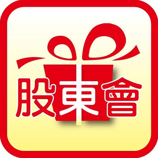 股東會紀念品app